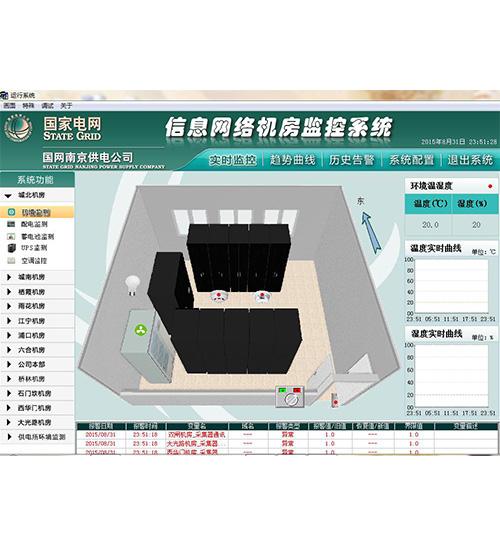 山东配电机房监控系统