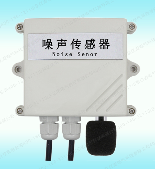 噪音传感器