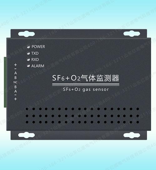 保山SF6、氧气、臭氧探测器