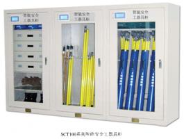 智能安全工器具柜