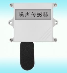 无线噪声传感器