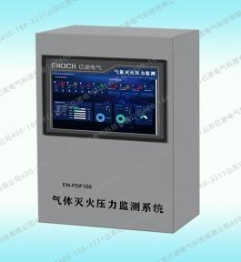 配电房气体灭火压力监测系统