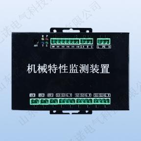 机械特性监测装置分合闸线圈电流电压监测装置